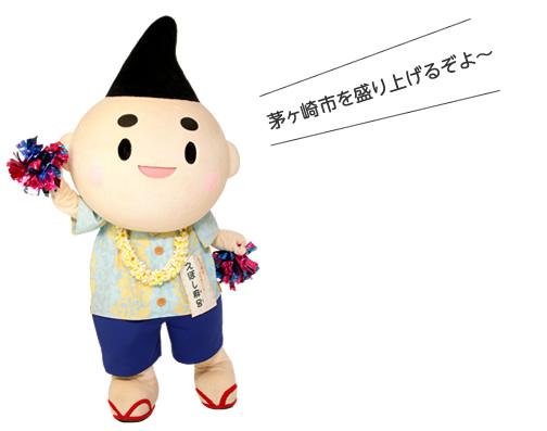 eboshimaro