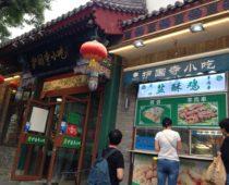 北京のご飯と水餃子事件