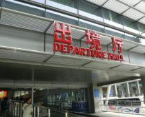 成都→香港へ(後編)!出国猶予はあと2日、ヒヤヒヤの国境越え!