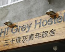 桂林・興坪村(シンピン)で泊まった神宿・Xingping Hi Grey Hostel
