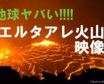 【地球】エチオピア・エルタアレ火山トレッキングの映像【ヤバい!!】